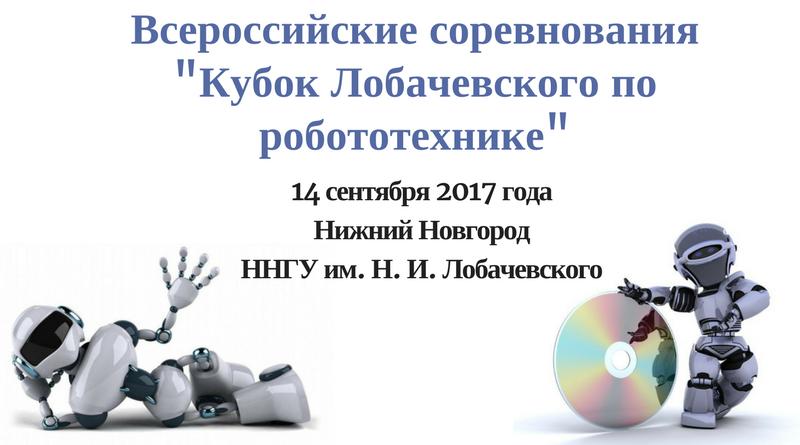 Всероссийские соревнования -Кубок Лобачевского по робототехнике- (2)